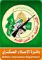 دائرة الإعلام العسكري لكتائب الشهيد عز الدين القسام