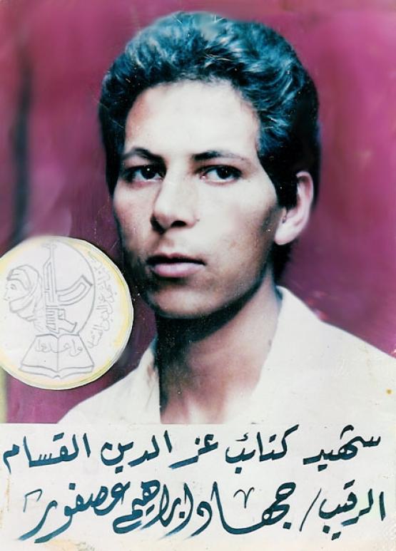الشهيد القسامي/ جهاد عصفور