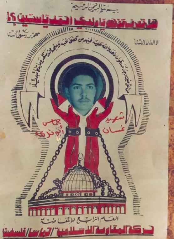الشهيد القسامي/ غسان مصباح أبو ندى