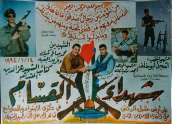 الشهيد القسامي/ محمد صالح كميل