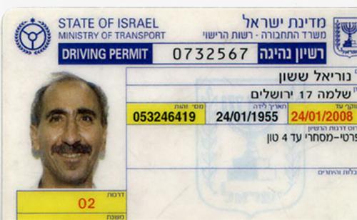 بطاقة عضو جهاز الشاباك الصهيوني