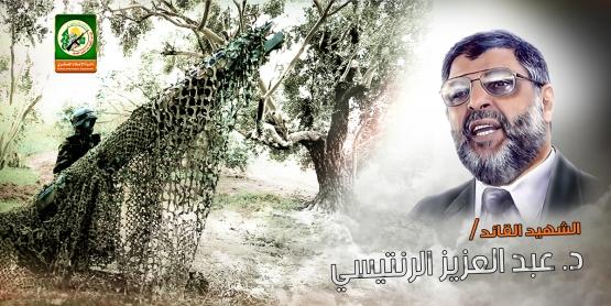 تصاميم في ذكرى استشهاد د.عبد العزيز الرنتيسي