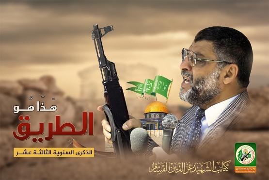 الدكتور الشهيد عبد العزيز الرنتيسي