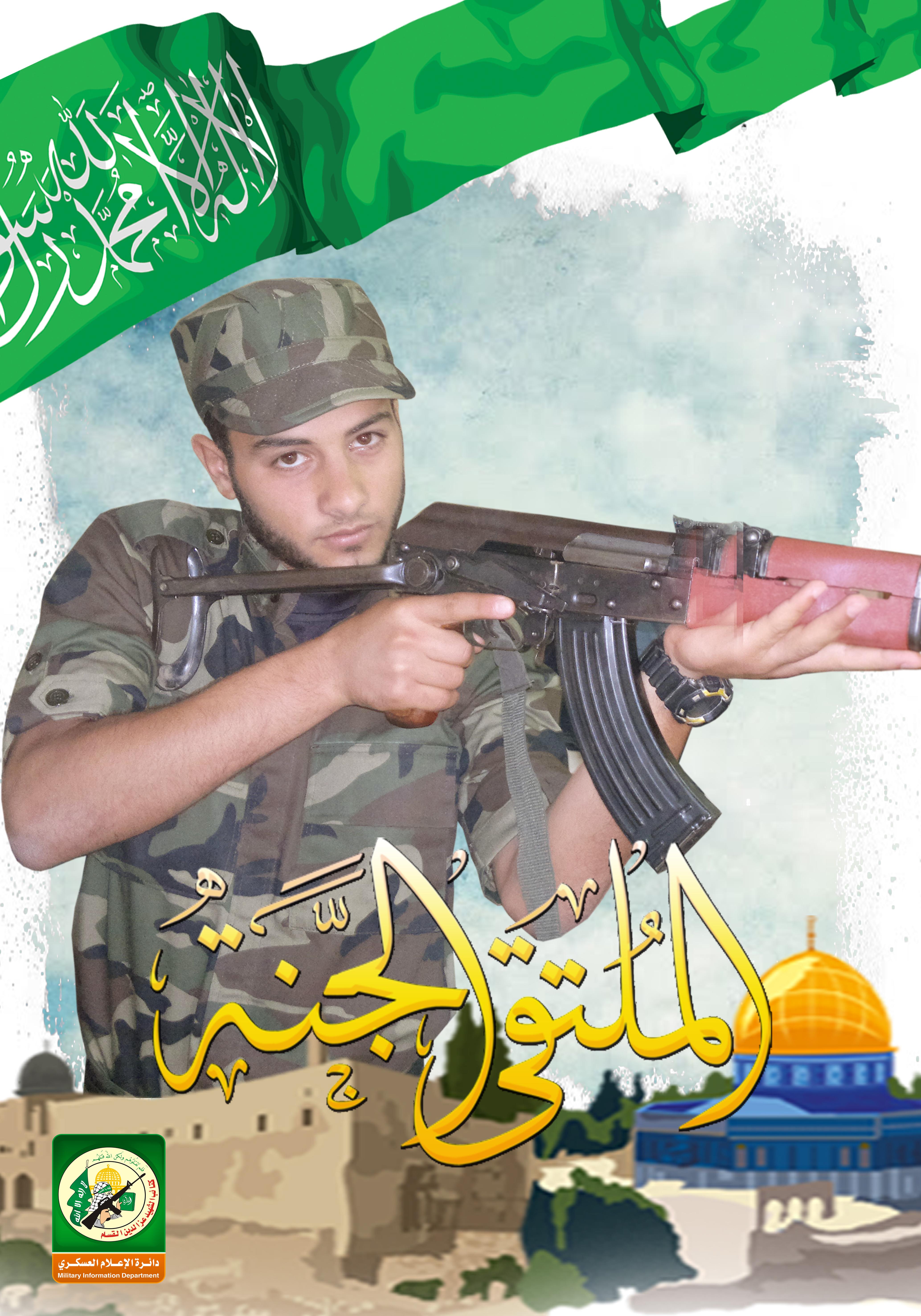 الشهيد القسامي/ يحيى إبراهيم سعيد أبو هربيد
