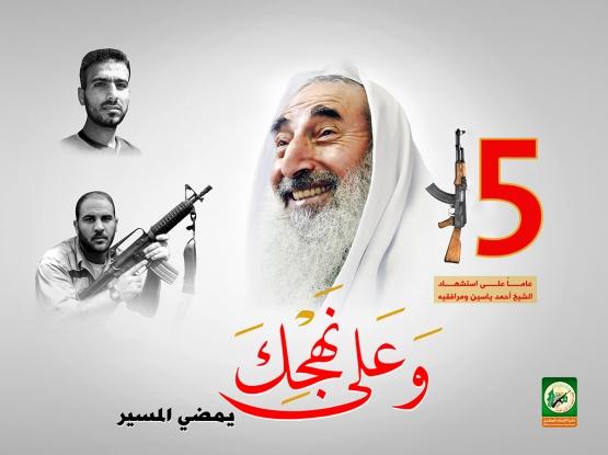 تصاميم ذكرى الشيخ أحمد ياسين