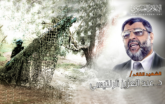 15 عاماً على رحيل القائد الدكتور عبد العزيز الرنتيسي