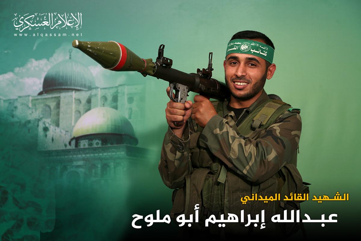 الشهيد القائد الميداني/ عبد الله إبراهيم أبو ملوح