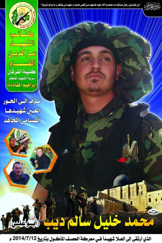 الشهيد القسامي/ محمد خليل ديب