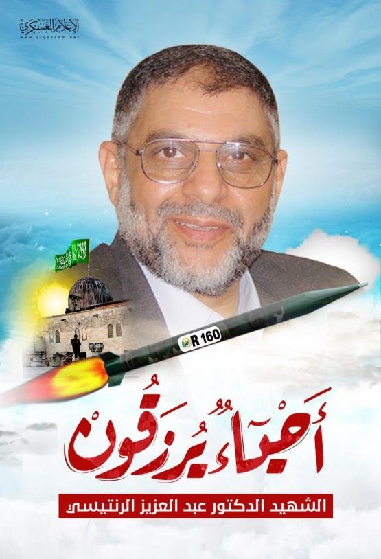 ذكرى رحيل القائد الدكتور عبد العزيز الرنتيسي