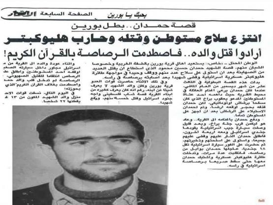 الشهيد القسامي / حمدان حسن النجار