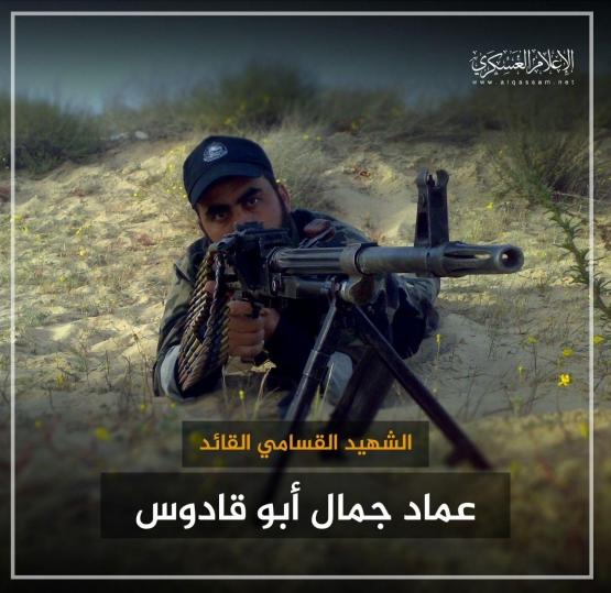 الشهيد عماد جمال  أبو قادوس