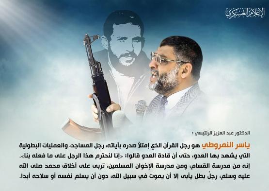 الشهيد القسامي القائد / ياسر النمروطي