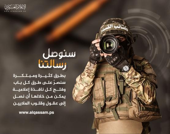 الإعلام العسكري