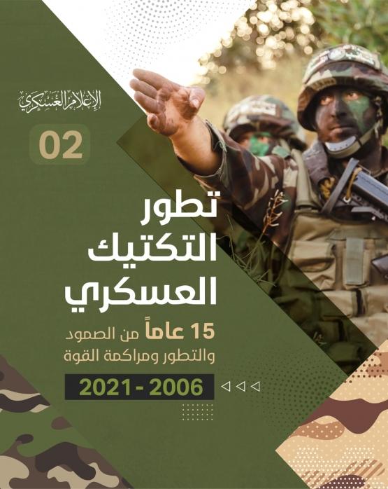 تطور تكتيك القسام  2006 - 2021