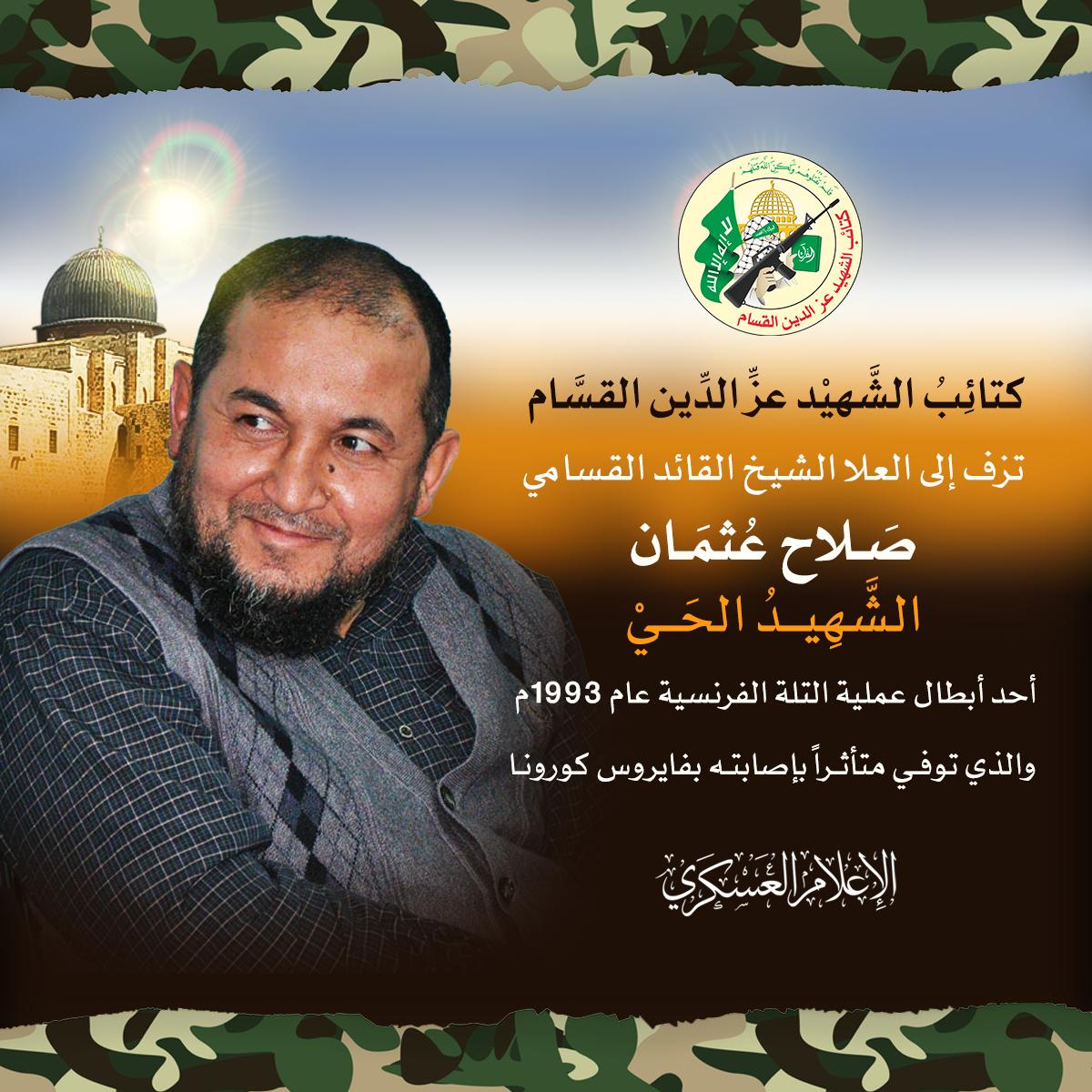 القائد القسامي الشهيد / صلاح مصطفى عثمان