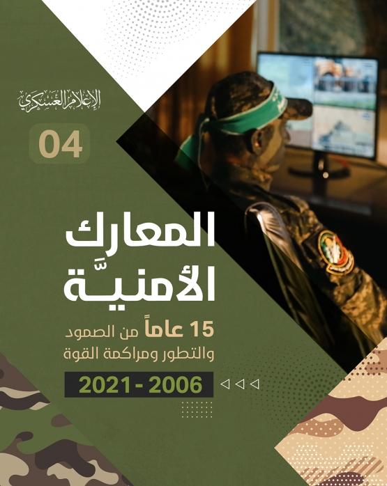 إنجازات القسام الأمنية خلال 15 عاماً