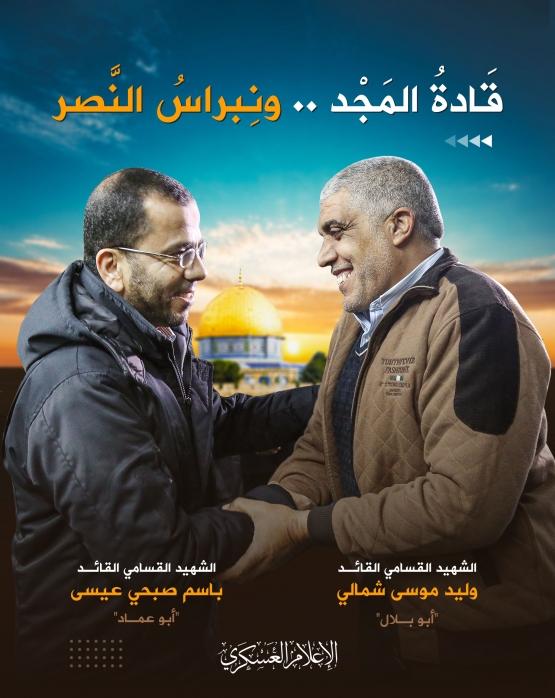 القائد القسامي/ وليد شمالي برفقة القائد القسامي/ باسم عيسى