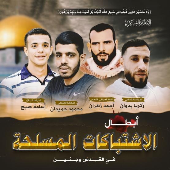 أبطال الاشتباكات المسلحة في القدس وجنين