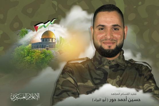 الشهيد القسامي/ حسين أحمد حور