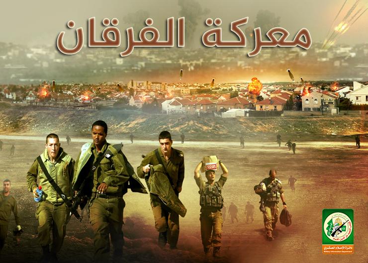 يوميات القسام خلال حرب الفرقان (1)