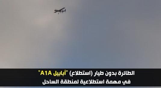 طائرة أبابيل