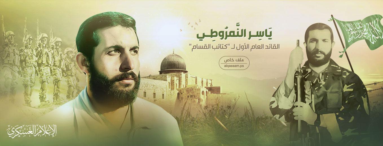 القائد العام الشهيد ياسر النمروطي