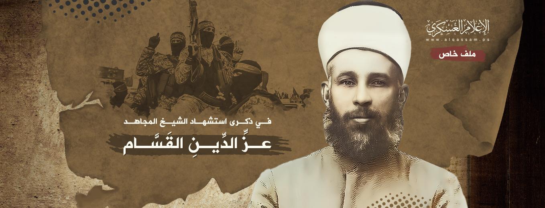 ذكرى استشهاد الشيخ عز الدين القسام