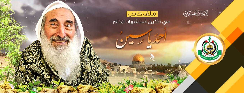 ذكرى استشهاد الشيخ أحمد ياسين