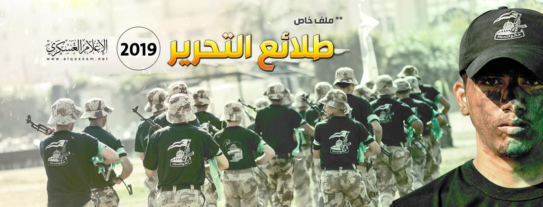 طلائع التحرير 2019