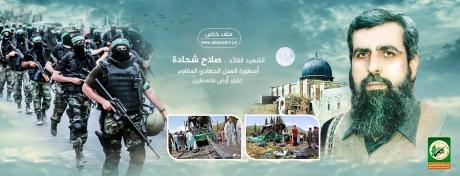 ذكرى استشهاد القائد صلاح شحادة