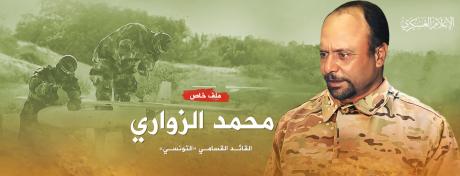 الشهيد المهندس محمد الزواري