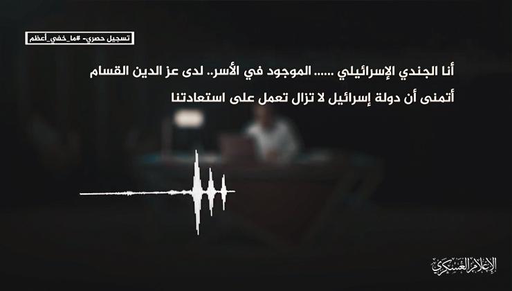 تسجيل صوتي لأحد الجنود الأسرى لدى القسام